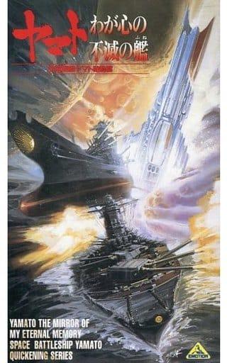 宇宙戦艦ヤマト 胎動篇-ヤマトわが心の不滅の艦