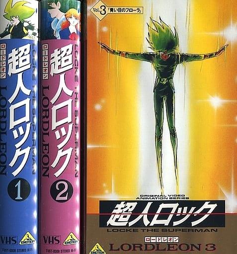 超人ロック LORDLEON 全3巻セット