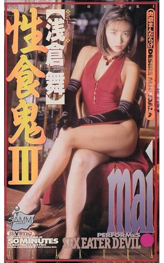 浅倉舞/3*肉欲まんだらげ性