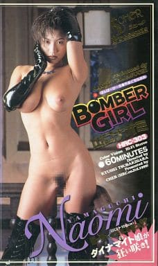山口ナオミ / BOMBER GIRL