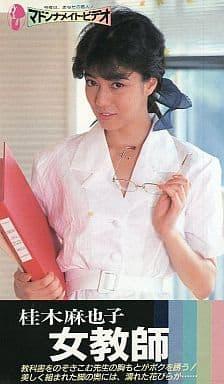 桂木麻也子 / 桂木麻也子 女教師