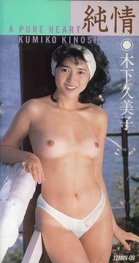 木下久美子 / 純情