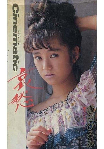 倉田ひろみ/Chinematic 哀愁