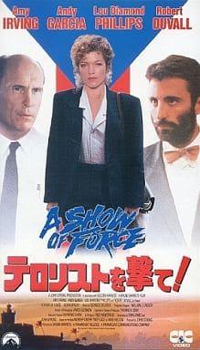 駿河屋 - 【買取】エイミー・アーヴィング[主/テロリストを撃て!(洋画)