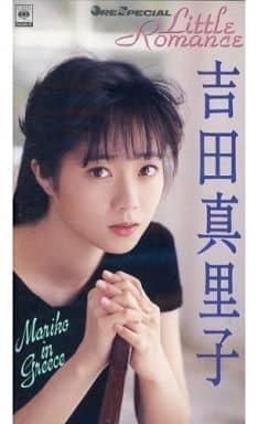 吉田真里子/リトル・ロマンス