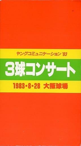 田原俊彦、近藤真彦、野村義男 / ヤングコミュニケーション '83 3球コンサート 1983・8・28 大阪球場