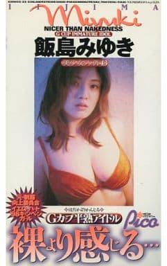 飯島みゆき / 美少女ファイル(43) 裸より感じる…