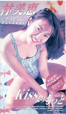 林美恵/Kissよりもっと