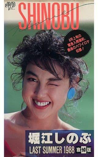 堀江 しのぶ/ラストサマー1988