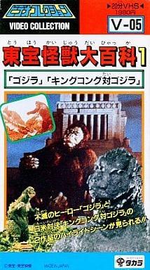 東宝怪獣大百科1「ゴジラ」「キングコング対ゴジラ」