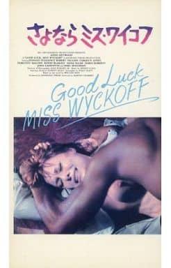 さよならミス・ワイコフ