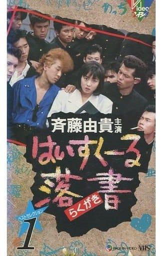 斉藤 由貴/1*はいすくーる落書ベストセレ