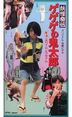 ゲゲゲの鬼太郎 妖怪奇伝・魔笛 エロイムエッサイム[VHS]