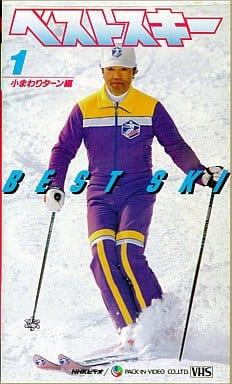 ベスト・スキー 小まわりターン [VHS]