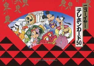 ミッキーマウス/ミニーマウス/グーフィー/計8名「東京ディズニーランド 1996年 謹賀新年 [台紙付き]」 新年イベント
