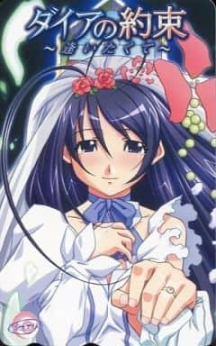 清沢桜「ダイアの約束ー逢いたくてー」