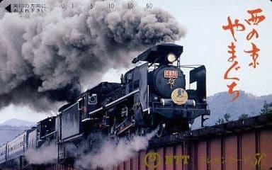 【単品】 C571「西の京 やまぐち」