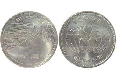 1970年(昭和45年)日本万国博覧会(EXPO'70)開催記念100円白銅貨