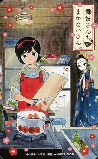 キヨ/すーちゃん「図書カードNEXT500円 舞妓さんちのまかないさん/小山愛子」 週刊少年サンデー Wチャンス 抽プレ