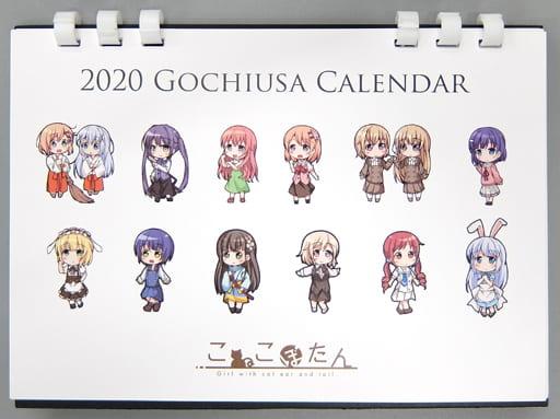 【ご注文はうさぎですか?】2020年卓上カレンダー(彩電) C97/こねこぼたん