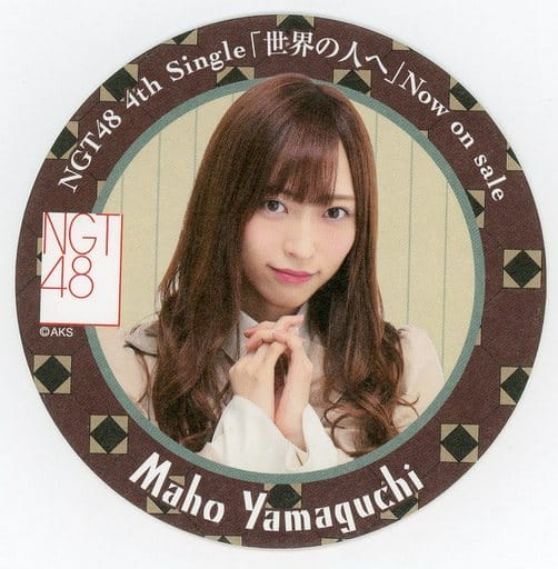 山口真帆(NGT48) コースター 「世界の人へ」 AKB48 CAFE&SHOP コラボメニュー注文特典