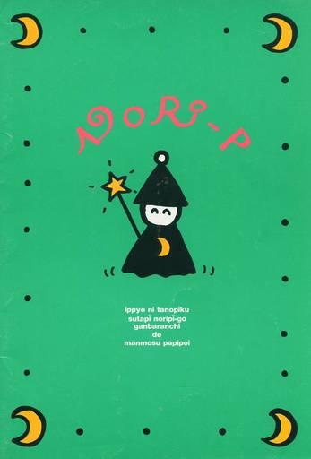 酒井法子イラスト B5ノート 「のりピーちゃん」 週刊少女コミック 1988年20号付録
