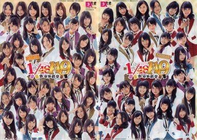 SKE48+NMB48 B5クリアファイル 「AKB1/149恋愛総選挙」 EX大衆2012年1月号付録
