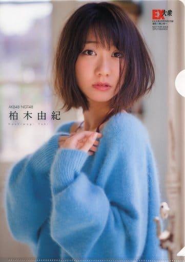 柏木由紀(AKB48/NGT48) B5クリアファイル EX大衆2018年2月号付録