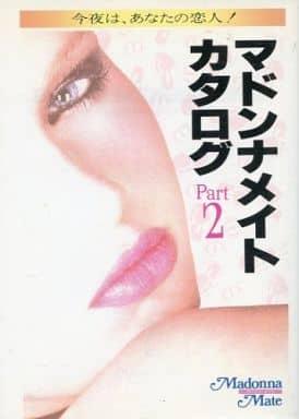 マドンナメイト・カタログ Part.2