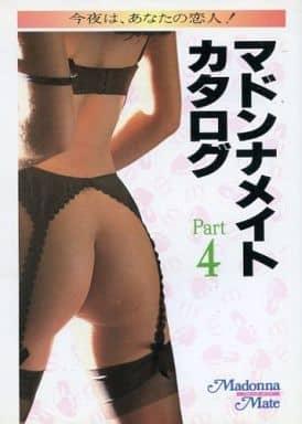 マドンナメイト・カタログ Part.4