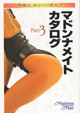 マドンナメイト・カタログ Part.3