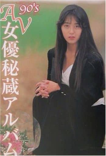 90'SAV女優秘蔵アルバム