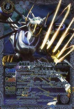 BS13-X04 [X] : 【ランクB】獅機龍神ストライクヴルム・レオ(ホロ仕様)(illust:SUNRISED.I.D.)