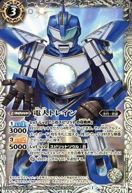 CP14-X06 [X] : 【ランクB】電人トレイン