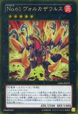 GS06-JP019 [ゴールドシークレット] : 【ランクB】No.61 ヴォルカザウルス