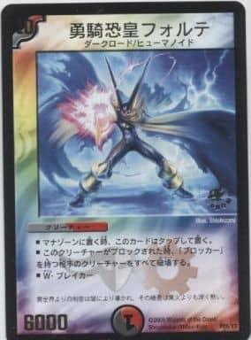 P28/Y3 [プロモ] : 【ランクB】勇騎恐皇フォルテ