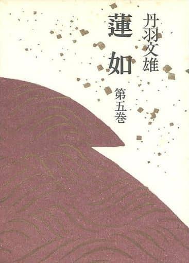 <<日本文学>>> ケース付)蓮如 第5巻