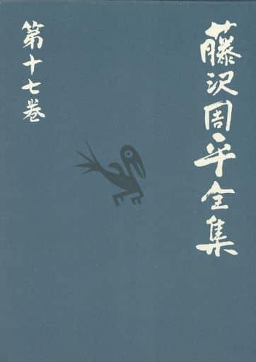 <<日本文学>>> ケース付)藤沢周平全集 第17巻 密謀/義民が駆ける