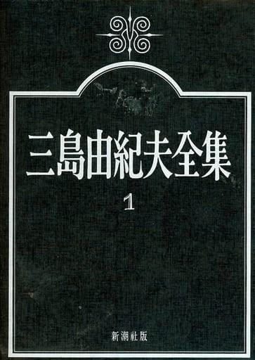 <<日本文学>>> ケース付)三島由紀夫全集 1 小説(1)