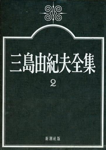 <<日本文学>>> ケース付)三島由紀夫全集 2 小説(2)