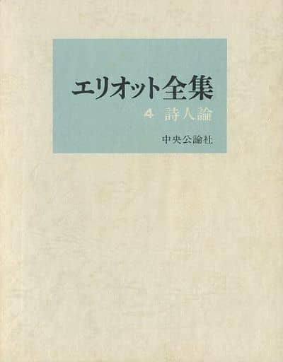 <<日本文学>> エリオット全集 4 / トマス・スターンズ・エリオット