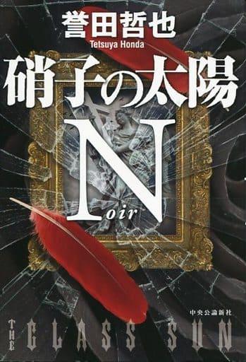 <<日本文学>> 硝子の太陽N ノワール