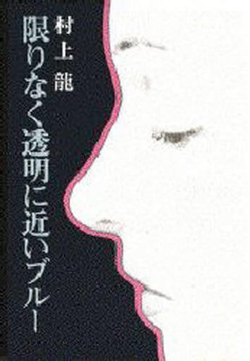<<日本文学>>> 限りなく透明に近いブルー