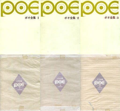 <<海外文学>> ランクB)ケース付)ポオ全集 全3巻セット / ポオ