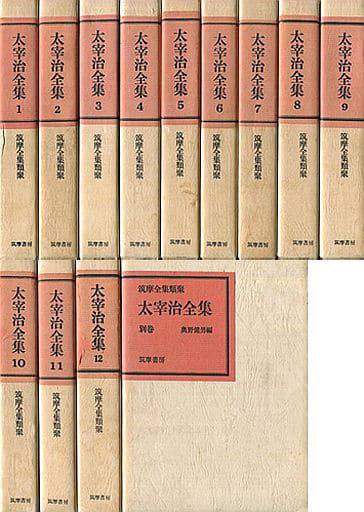 <<日本文学>> ケース付)太宰治全集 全13巻セット / 太宰治