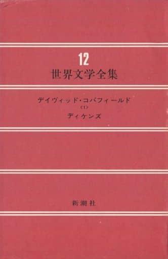 <<海外文学>> ケース付)世界文学全集 12 デイヴィッド・コパフィールド(1) / ディケンズ