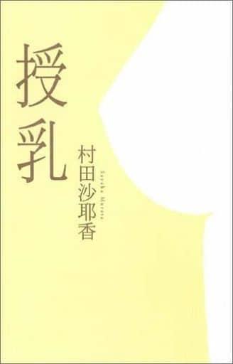 <<日本文学>>> 授乳
