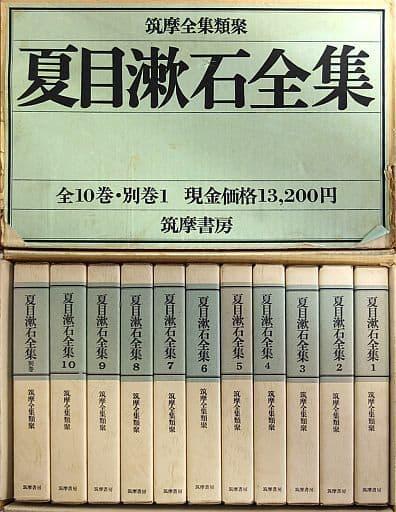 <<日本文学>> 筑摩全集類聚 夏目漱石全集 全11巻セット