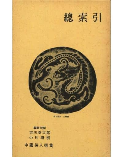 <<中国文学>> ケース付)中国詩人選集 全18巻セット