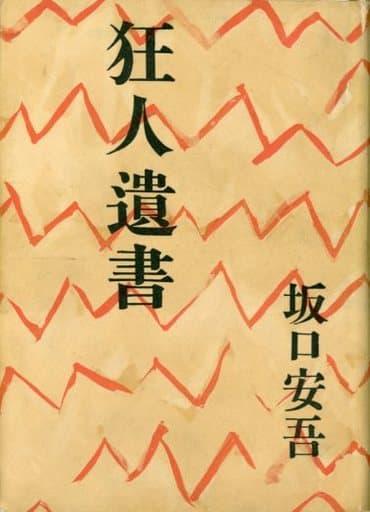 <<日本文学>> 狂人遺書 / 坂口安吾